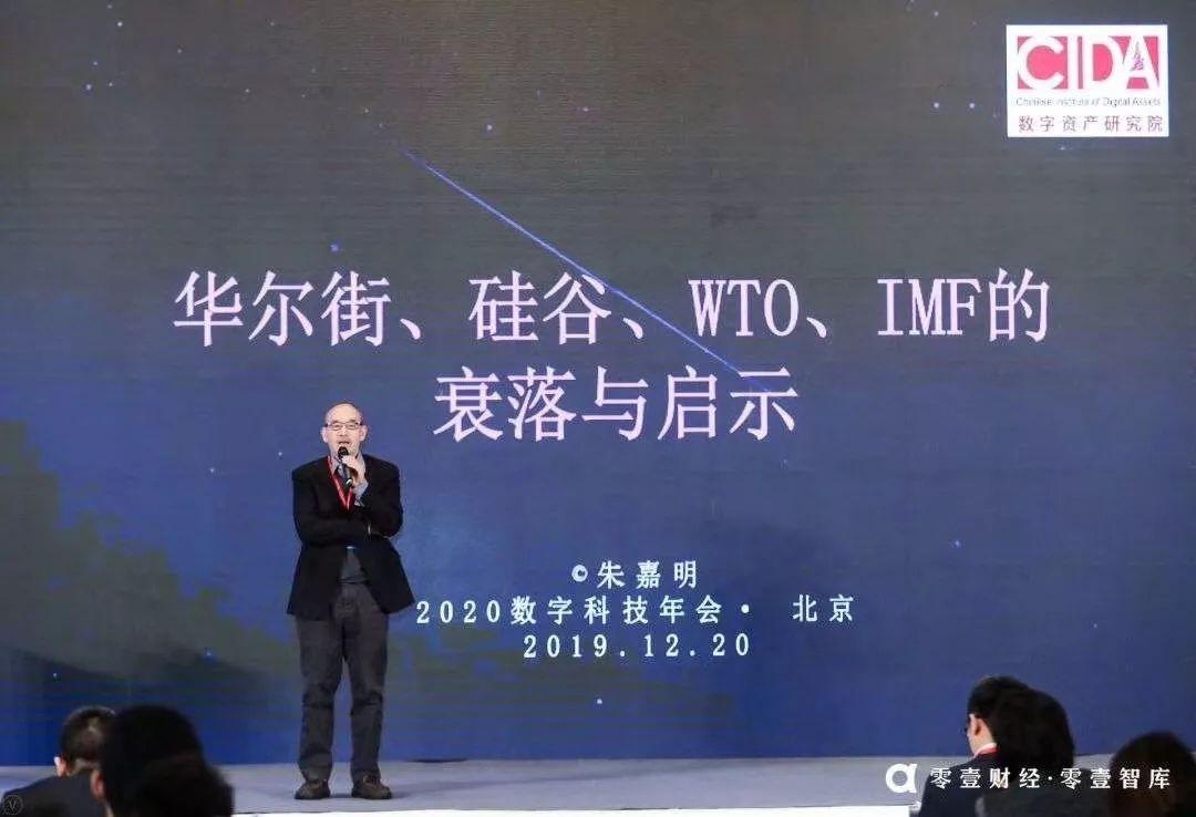 朱嘉明:华尔街、硅谷、WTO、IMF正走向衰落