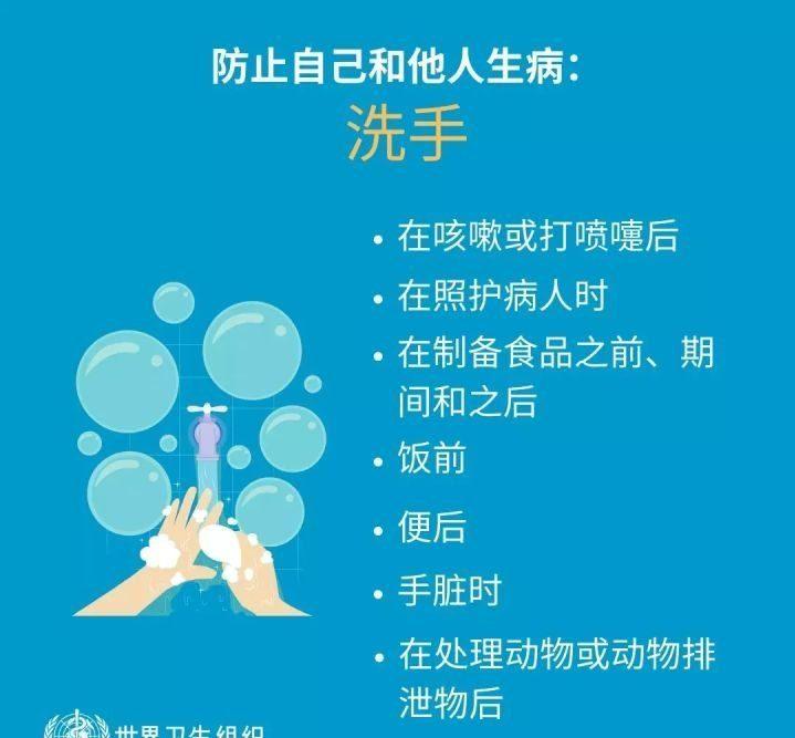 新型冠状病毒预防手册