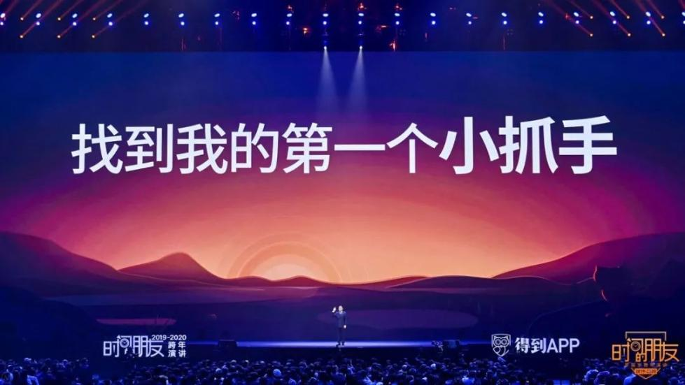 """罗振宇2019-2020""""时间的朋友""""跨年演讲未删减全文"""
