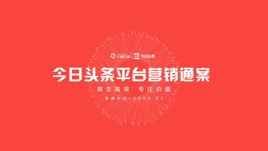 """020今日头条平台营销通案"""""""