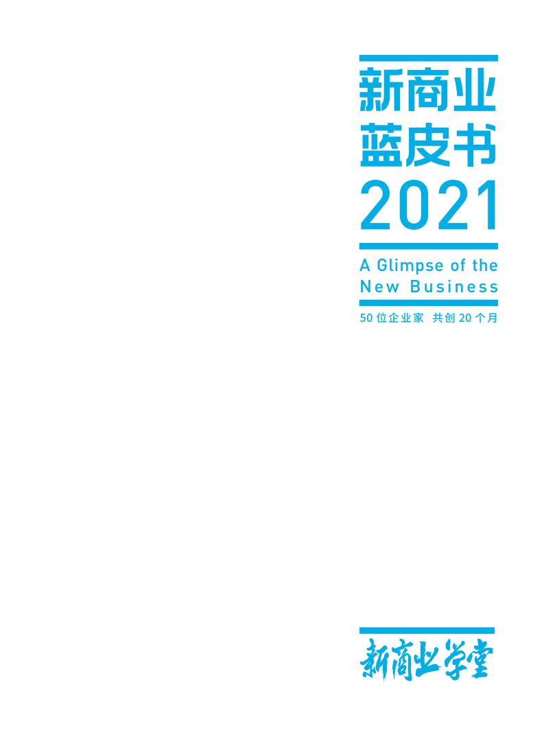 阿里研究院:2021新商业蓝皮书
